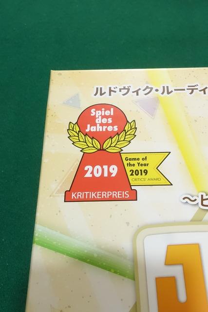 ドイツ年間ゲーム大賞のアイコン写真