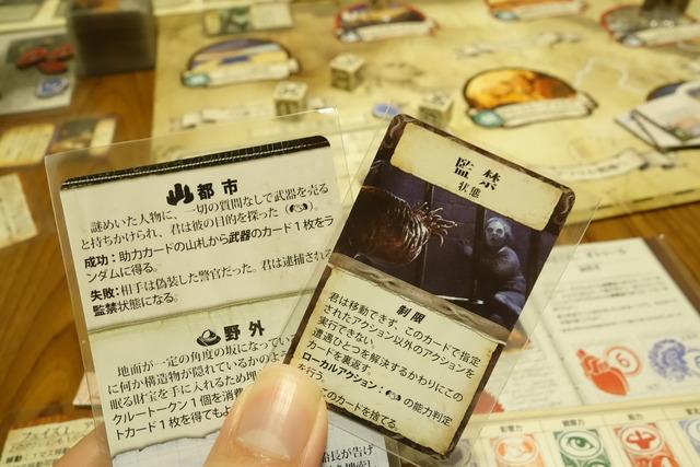 探索カードと監禁カード