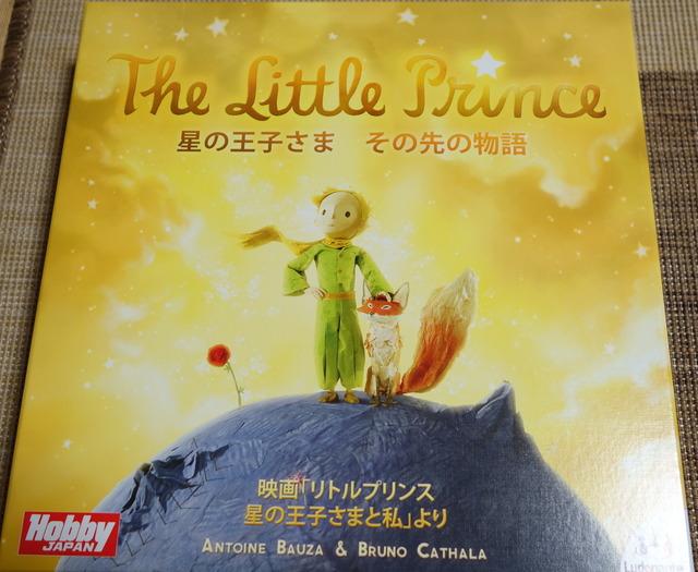 「星の王子様 その先の物語」のパッケージ写真