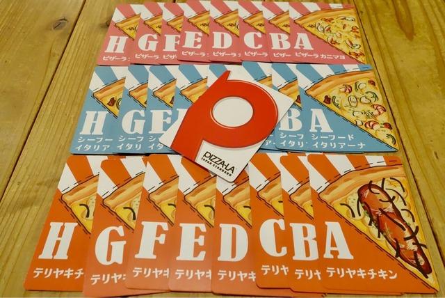ピザカード1
