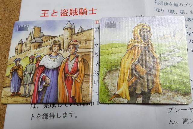 王様タイルと盗賊騎士タイルの写真