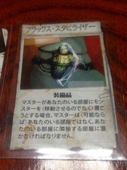 フラックス・スタビライザーのカード