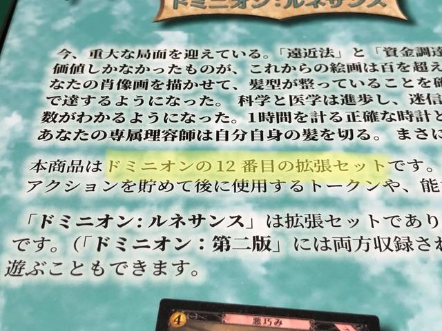 パッケージ裏12番目の拡張と書いてある部分の写真