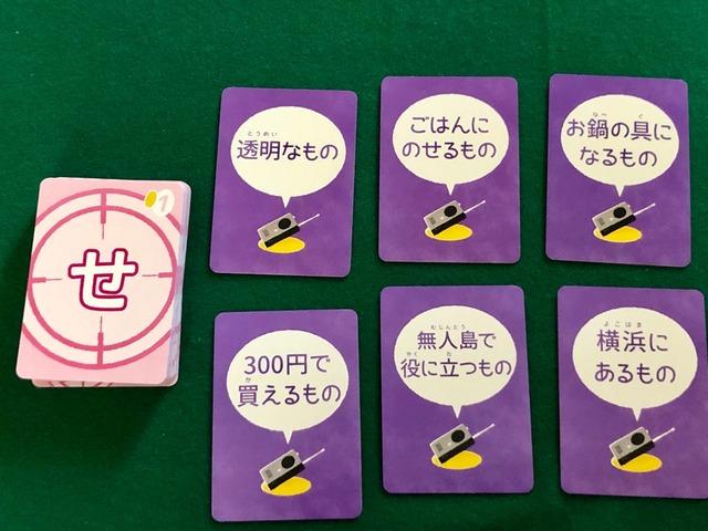 ワードカード1枚に対してお題カード6枚が並んでいるところ