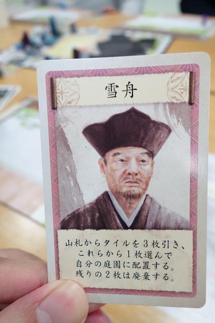 雪舟のカード写真