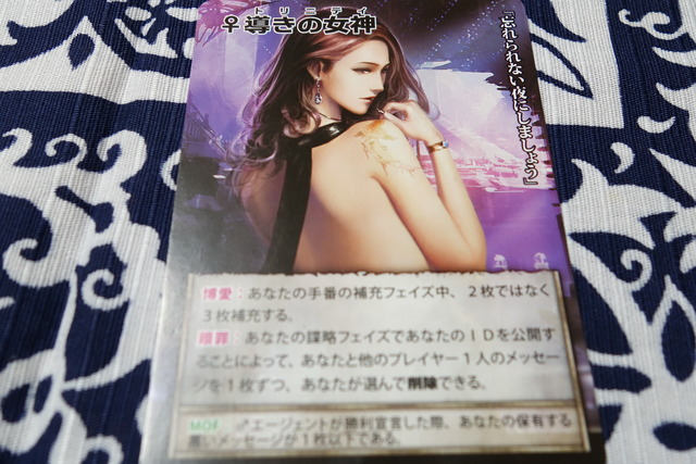 カード「導きの女神」の写真