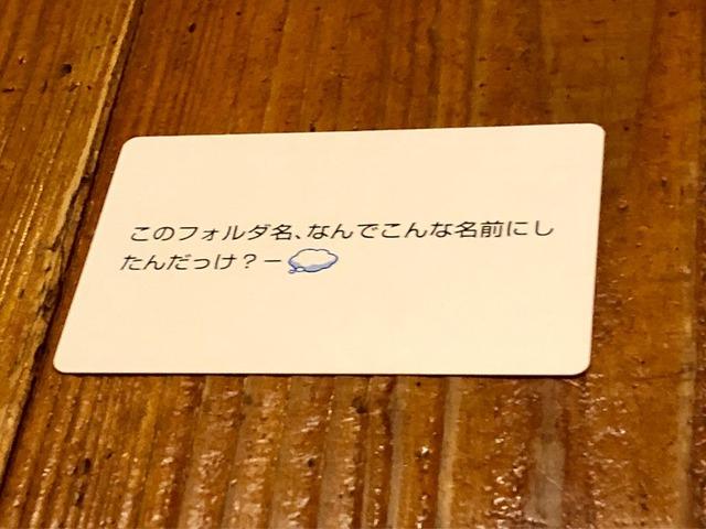 このフォルダ名のお題カード