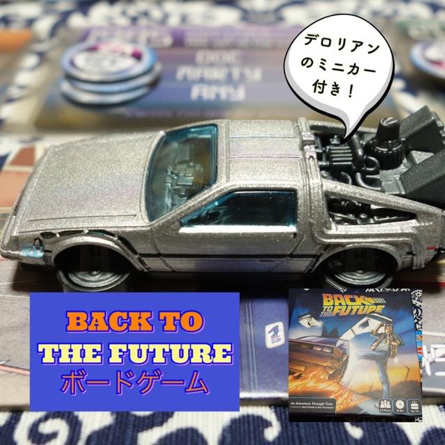 デロリアンのミニカーの写真と記事タイトル画像