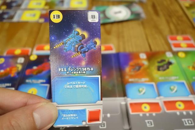艦隊カード「テレシコワ5875-A」