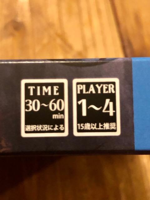 プレイ人数などの情報アイコン