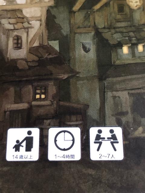 ウォーハンマーRPGのプレイ可能人数等の情報アイコン