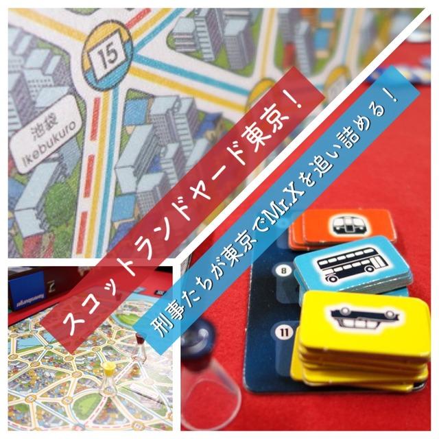 スコットランドヤード東京を遊んでいる様子と記事タイトル画像