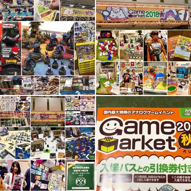 ゲームマーケットの様子とカタログ写真