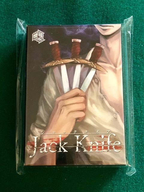 カードゲーム『ジャックナイフ』のパッケージ
