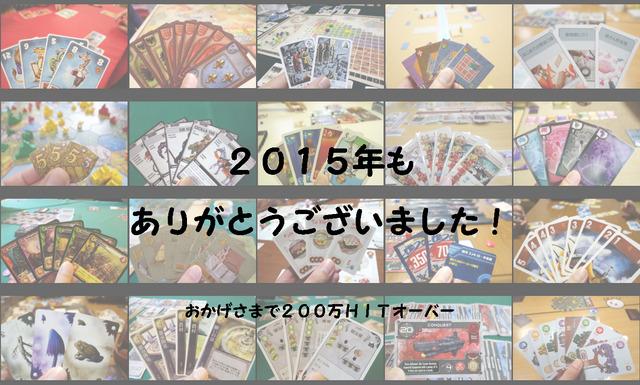 たくさんのボドゲの手札写真を背景に2015年感謝の言葉の写真