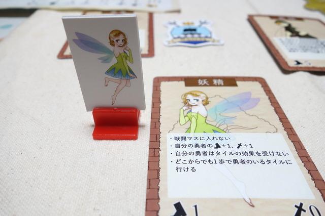妖精のコマとカードの写真
