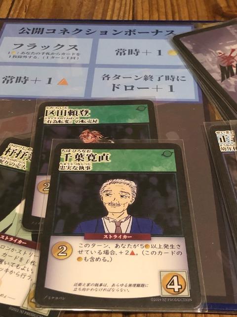 カード千葉
