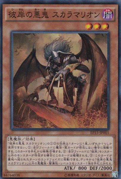 ep15-jp001su