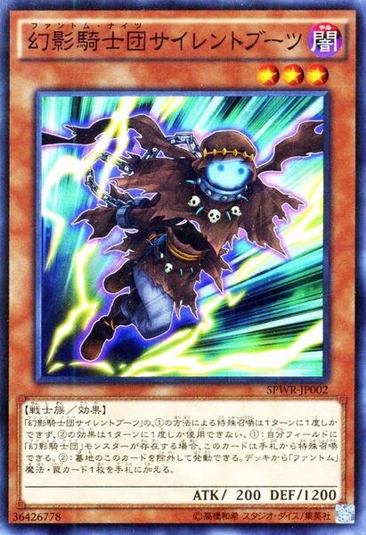 spwr-jp002-sr