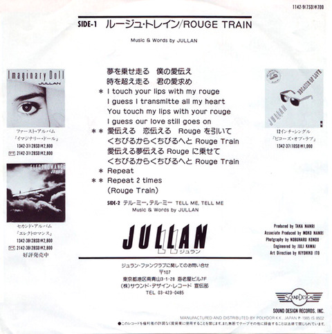 Ameba JULLAN-008