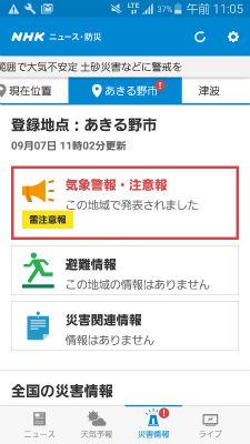 Screenshot_2016-09-07-11-05-33