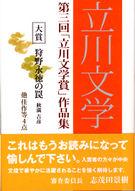 tachikawa3