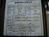 立川駅改造