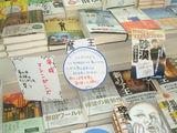 井上書店ポップ1