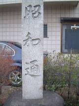 昭和通り6石碑