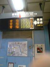 立川駅一番線のなぞ2