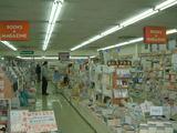 井上書店店内