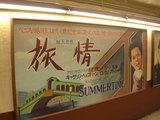 青梅駅映画の看板2