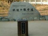 水辺の散歩道碑