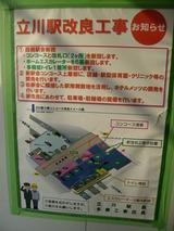 立川駅改良工事