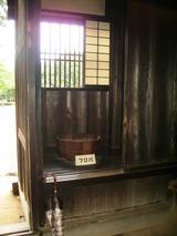 古民家園13風呂場