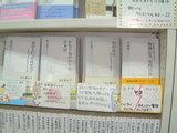 井上書店ポップ2