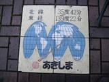 昭島の位置2