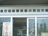 小荷田交番