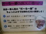 ダールー麺の食べ方