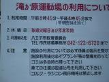 滝が原運動場10
