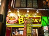 立川バーガー店