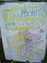 徳州会フェスティバル