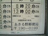 福生郵便局の謎3