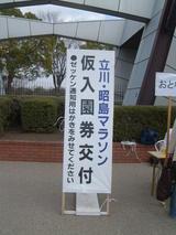 立川昭島マラソン
