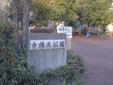 中福生公園2