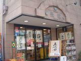 長塚酒店入り口