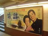 青梅駅映画の看板3