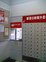 郵便局ゆうゆう窓口
