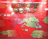 中華街春節フェア