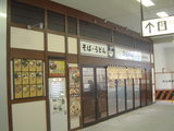 昭島駅そば店3